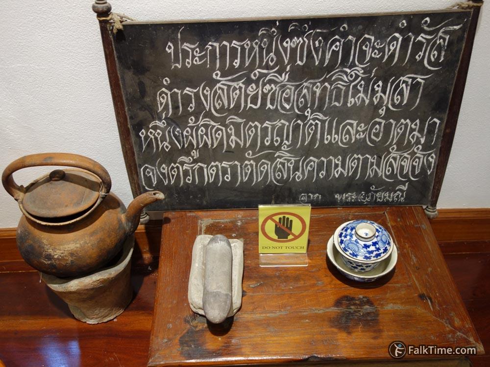 At Sunthon Phu museum