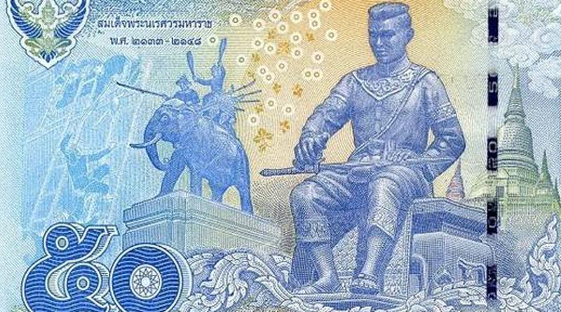 Naresuan on 50-baht banknote